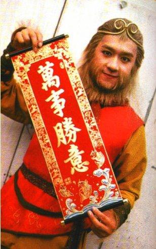 Cara menaklukan kenakalan Go Kong adalah dengan mantra yang dibacakan oleh Biksu Tong.