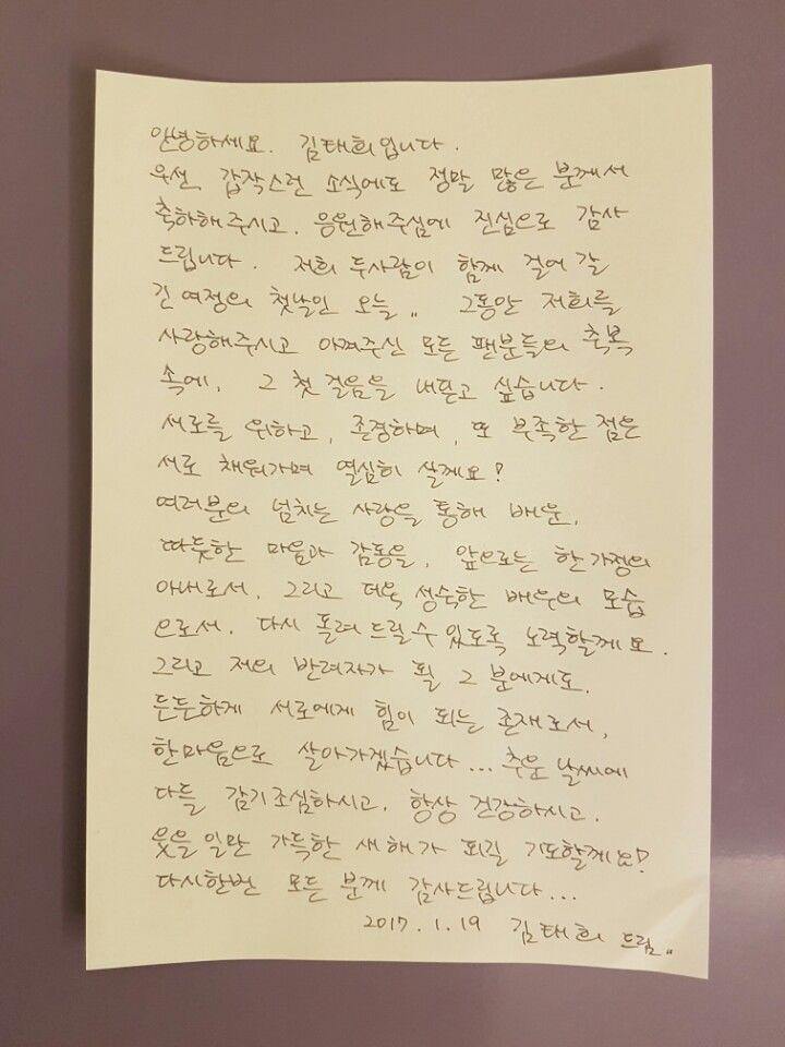 Surat Kim Tae hee