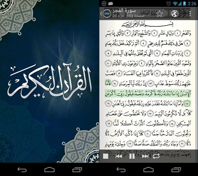 Quran For AndroidQuran For Android