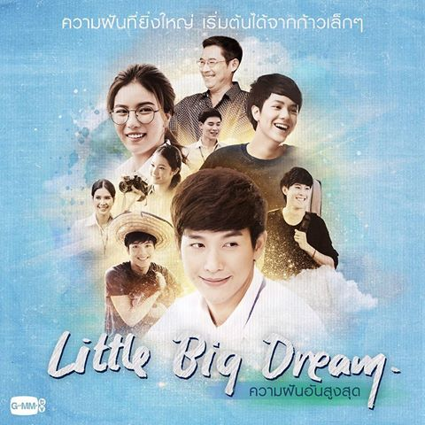 little big dream