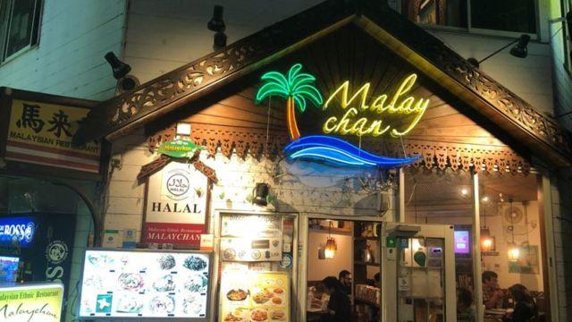 Malaysia Ethnic Restaurant