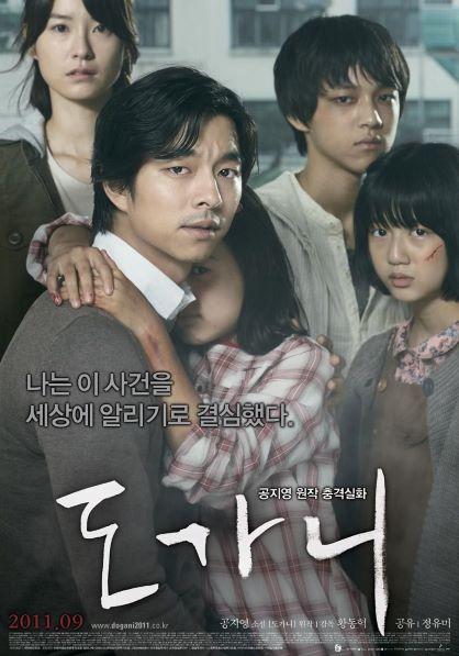 Hanguk Yeonghwa