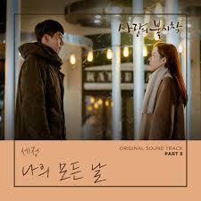 Sejeong - All of My Days (나의 모든 날) Lyrics - KLyrics