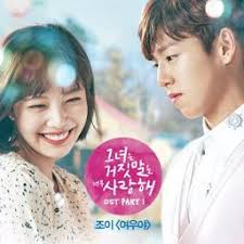 Yeowooya 여우야 (Fox) The Liar and His Lover OST