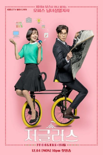 Jugglers poster by asianwiki