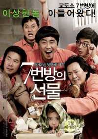 Miracle in cell no.7 (Korea Movie-2013)