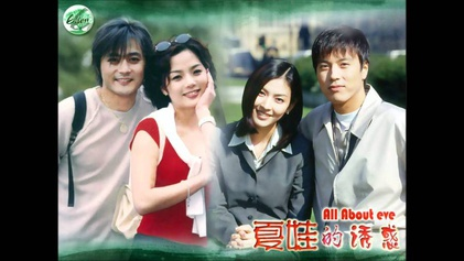 All About Eve Korean Drama