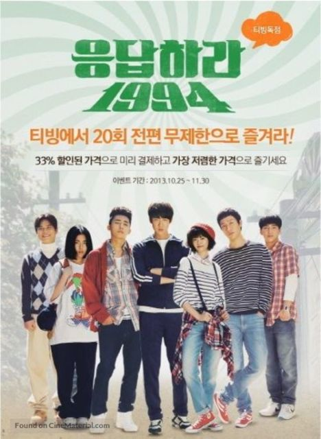 Poster Reply 1994