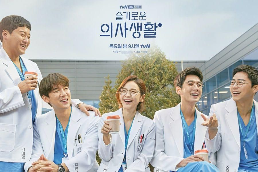 Poster Drama Korea Hospital Playlist Season 2